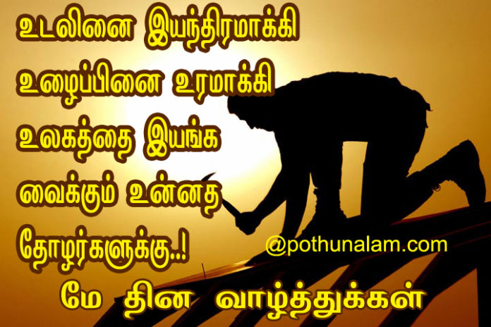 May day wishes in tamil