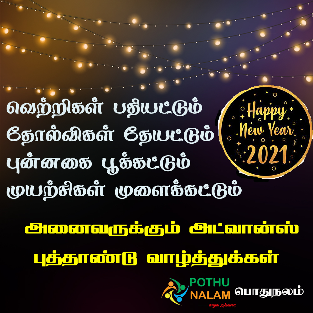 Happy New Year 2021 Wishes in Tamil..! புத்தாண்டு ...
