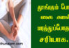 Numbness in hands and feet treatment