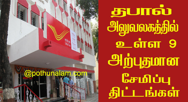 Post Office schemes in tamil
