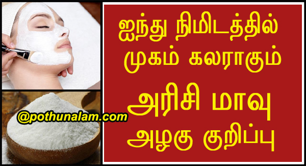 Rice flour for skin whitening in tamil