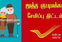 Senior Citizen Saving Scheme in tamil