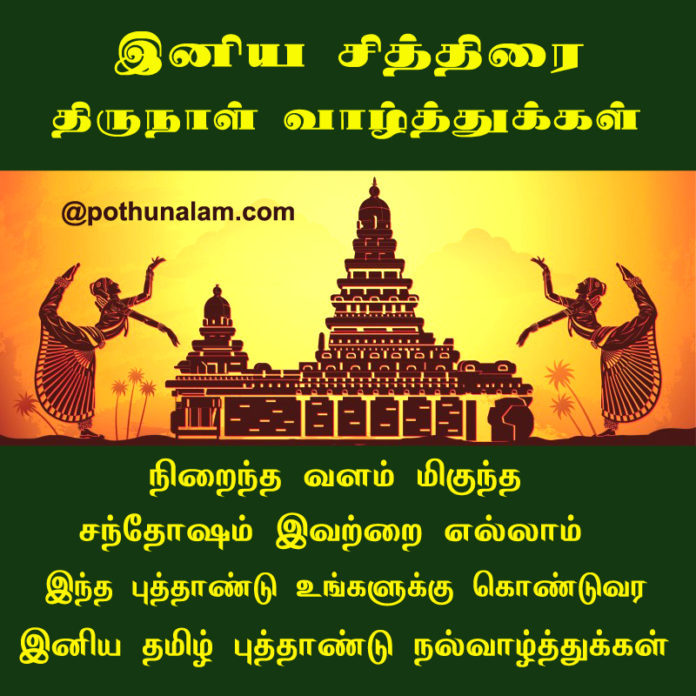 Tamil new year wishes in tamil words 2020