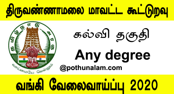 Thiruvannamalai District Cooperative Bank Recruitment 2020