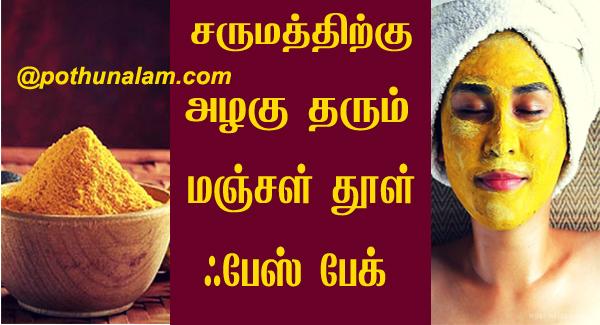 Turmeric face pack in tamil