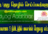 Udyog aadhar registration online