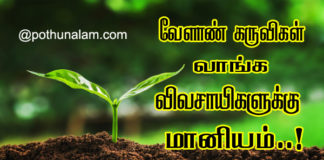 agriculture Subsidy