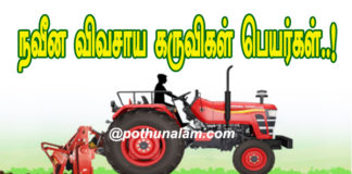 agriculture tools names in tamil