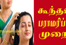 alagu kurippu for hair in tamil