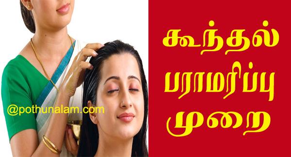 alagu kurippu for hair in tamil