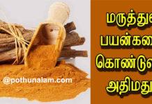 athimathuram