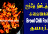bread chilli recipe in tamil