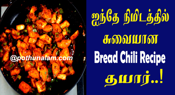 bread chilli recipe in tamil