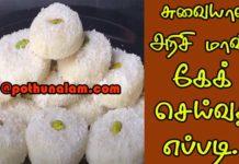 Rice Flour Sweet