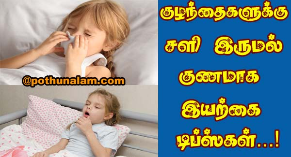 Kids Cough Home Remedies