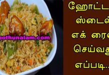 Egg Rice In Tamil At Home