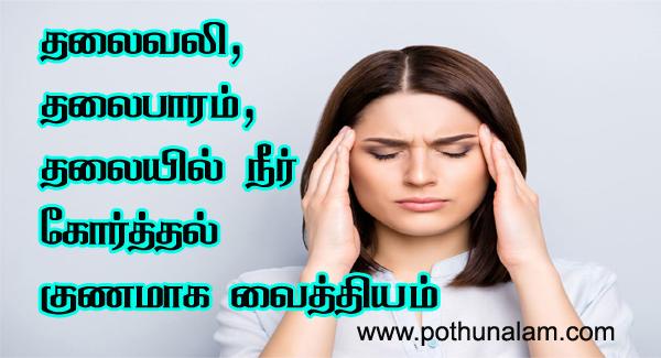 Headache types in tamil