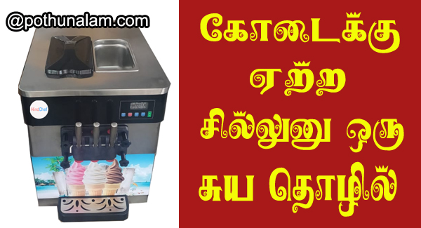 ice cream business ideas in tamil