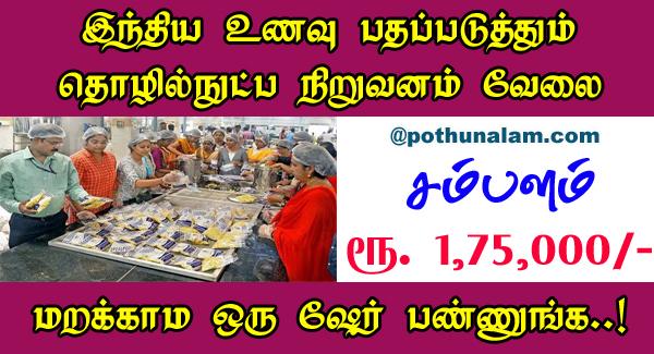 Thanjavur Jobs