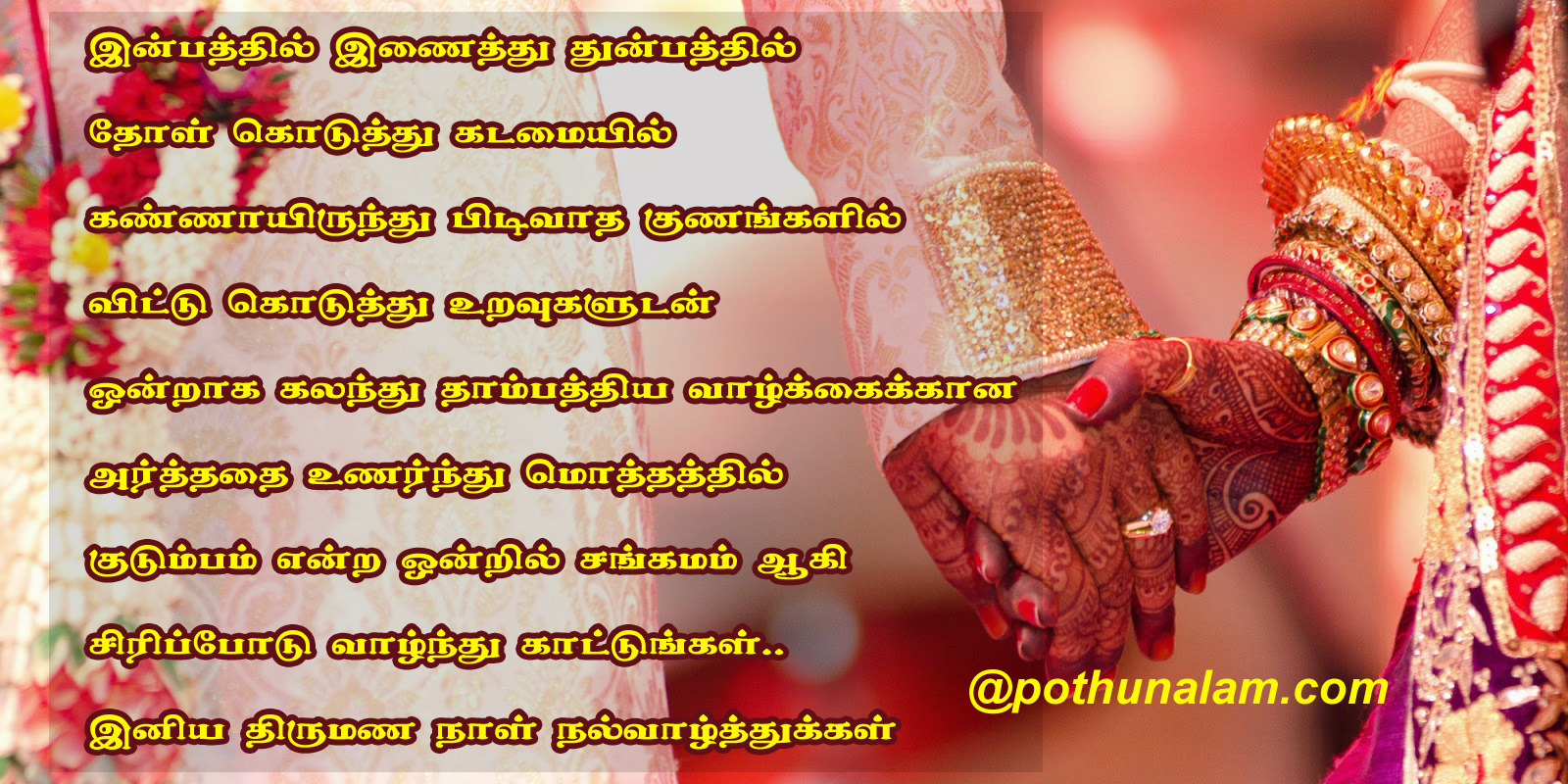 marriage valthukkal