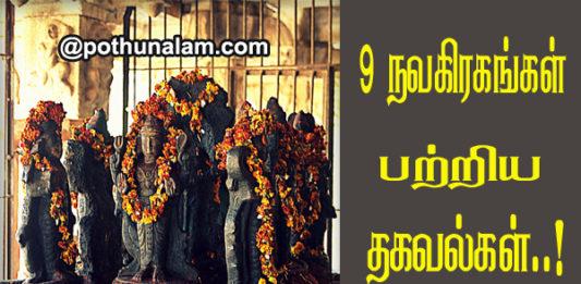 9 நவகிரகங்கள்