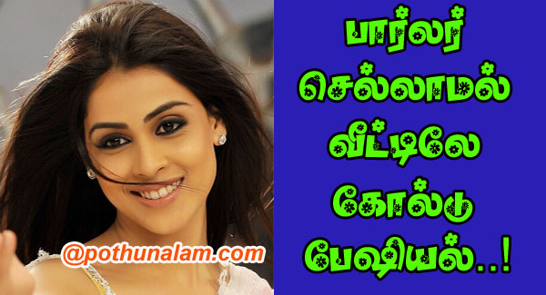 Golden Facial At Home Step By Step In Tamil