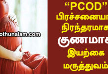 pcod problem solution in tamil