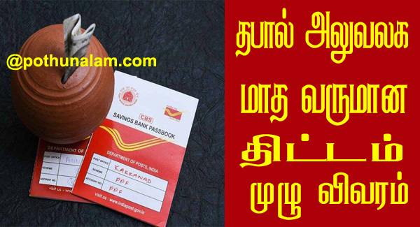 post office monthly income scheme in tamil