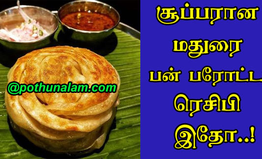 How To Make Bun Parotta At Home