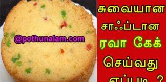 Rava Cake Recipes