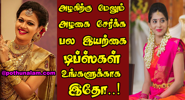 Tamil Beauty Tips