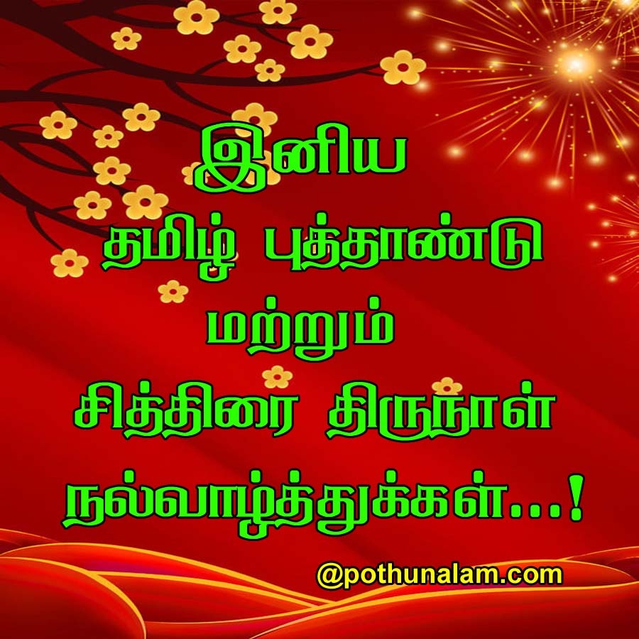 tamil new year wishes 2020