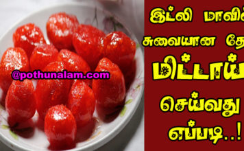 Then mittai Recipe