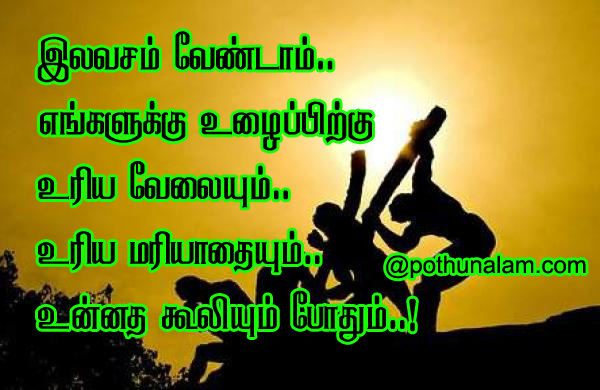 ulaipalar dhinam kavithai in tamil
