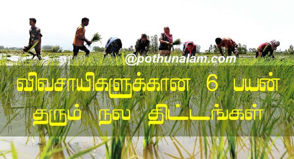 Agriculture scheme