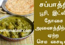 Chapati kurma seivathu eppadi