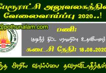 Coimbatore jobs 2020