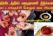 Instant mehandi liquid in tamil