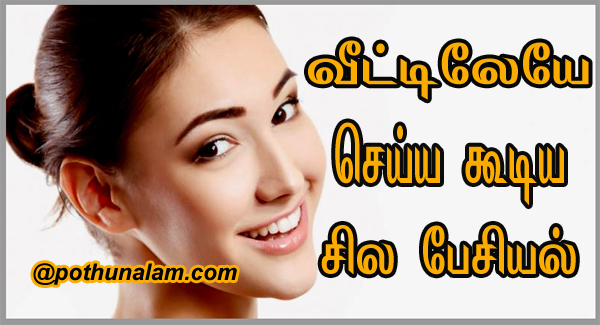 Natural skin care tips in tamil