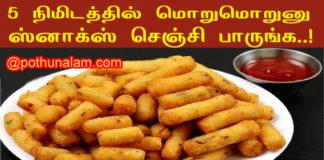 Rava-snacks-recipes-in-tamil