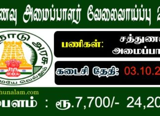 Thoothukudi District Jobs