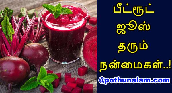 beetroot juice benefits in tamil