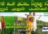 kisan credit card scheme in tamil