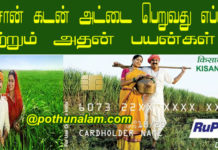 kisan credit card scheme in tamil