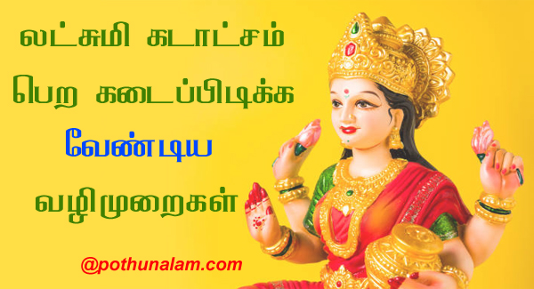 lakshmi kataksham tips in tamil