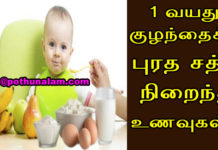 protein foods for baby