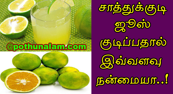 Mosambi Juice Uses
