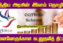 CGRMSE Scheme