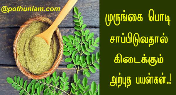 Drumstick leaves powder benefits in tamil