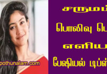 How to Clean Face at Home Naturally in Tamil